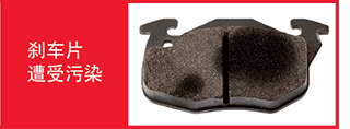 brake-pad-trouble-tracer-image1