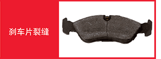 brake-pad-trouble-tracer-image11