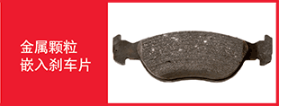 brake-pad-trouble-tracer-image12