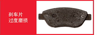 brake-pad-trouble-tracer-image13