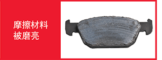 brake-pad-trouble-tracer-image2