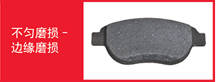 brake-pad-trouble-tracer-image3