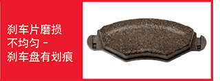 brake-pad-trouble-tracer-image9